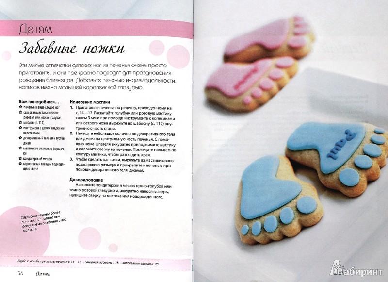 Иллюстрация 1 из 25 для Чудо-печенье. Выпекаем. Украшаем. Едим - Линди Смит | Лабиринт - книги. Источник: Лабиринт