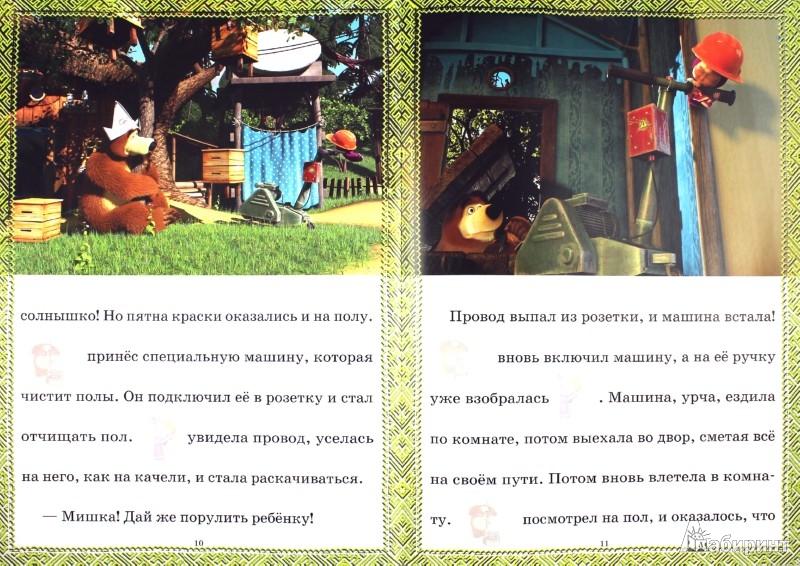 Иллюстрация 1 из 28 для Маша и медведь. Осторожно ремонт! Сказка с наклейками - Нина Иманова | Лабиринт - книги. Источник: Лабиринт