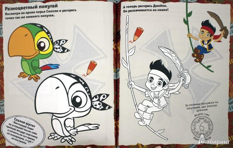 Иллюстрация 1 из 19 для В поисках сокровищ. Джейк и пираты Нетландии. Развивающая книга с 3D наклейками | Лабиринт - книги. Источник: Лабиринт