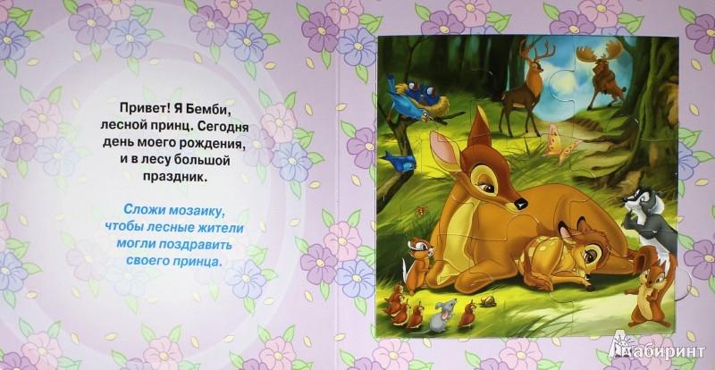 Иллюстрация 1 из 8 для Играем вместе. Животные Дисней. Веселая мозаика | Лабиринт - книги. Источник: Лабиринт