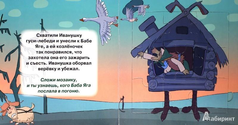 Иллюстрация 1 из 11 для Гуси-лебеди. Машины сказки. Веселая мозаика - Денис Червяцов   Лабиринт - книги. Источник: Лабиринт