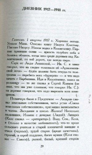 Иллюстрация 1 из 19 для Окаянные дни - Иван Бунин | Лабиринт - книги. Источник: Лабиринт