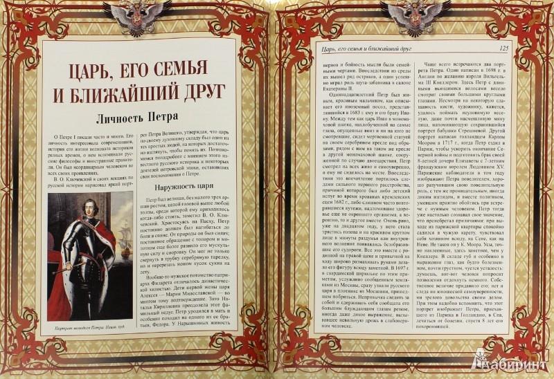 Иллюстрация 1 из 9 для Петр Великий - Лариса Кузьмина | Лабиринт - книги. Источник: Лабиринт