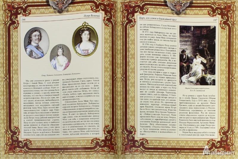 Иллюстрация 1 из 9 для Петр Великий (кожа) - Лариса Кузьмина | Лабиринт - книги. Источник: Лабиринт