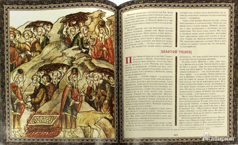 Иллюстрация 1 из 2 для Библия для детей и взрослых (кожа) | Лабиринт - книги. Источник: Лабиринт