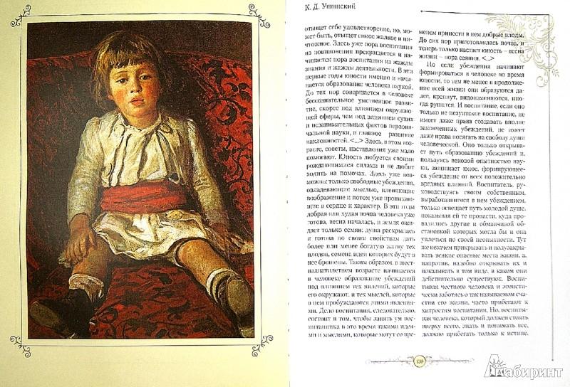 Иллюстрация 1 из 9 для Мудрость великих педагогов | Лабиринт - книги. Источник: Лабиринт