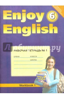 Английский язык. Enjoy English. 6 класс. Рабочая тетрадь № 1. ФГОС cd образование аудиоприложение к учебнику английский язык нового тысячелетия для 8 го класса new millennium english 8 mp3