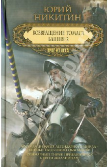 Эксмо Возвращение Томаса. Башня-2