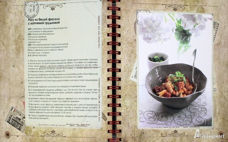 Иллюстрация 1 из 14 для Мои рецепты (оформление 2) | Лабиринт - книги. Источник: Лабиринт