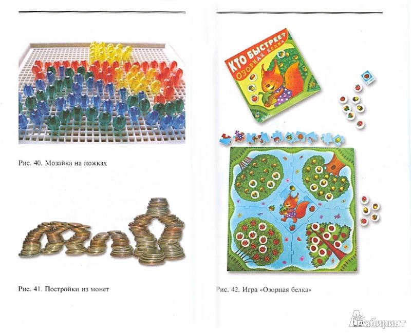 Иллюстрация 1 из 19 для Игрушки наших детей. Как выбирать игрушки. Учебно-методическое пособие. ФГОС - Смирнова, Филиппова, Шеина | Лабиринт - книги. Источник: Лабиринт