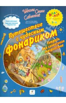 Путешествие с чудесным фонариком. Тетрадь для словесного творчества. Для детей 5-6 лет