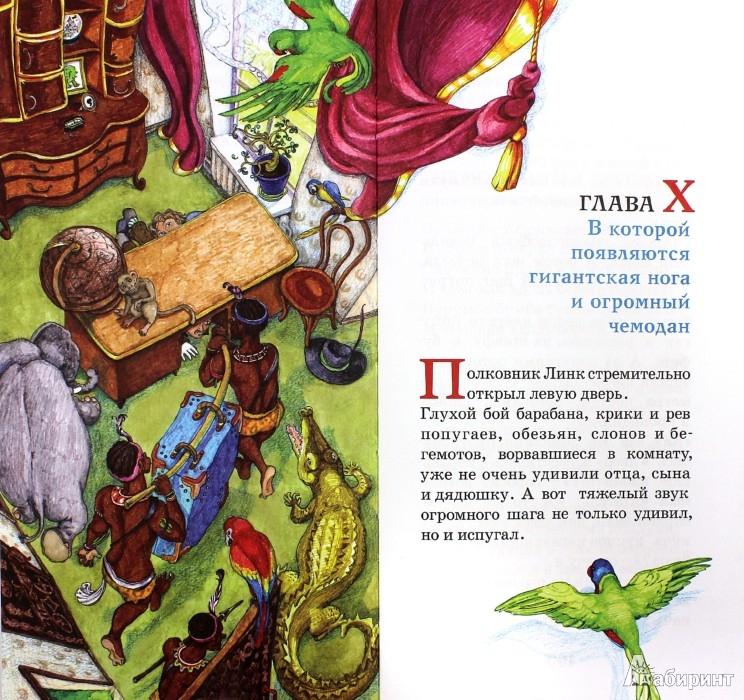 Иллюстрация 1 из 14 для Волшебник и сын или триумф беспечного школяра - Игорь Жуков   Лабиринт - книги. Источник: Лабиринт