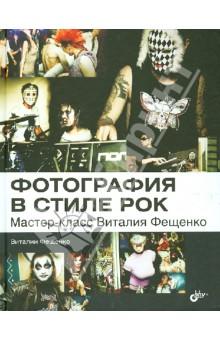 Фото в стиле рок. Мастер-класс Виталия Фещенко