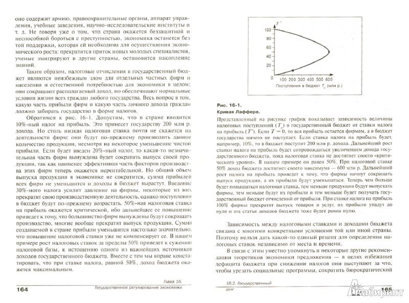 Иллюстрация 1 из 8 для Экономика. Основы экономической теории. 10-11 классы. Учебник. Углубленный уровень. Часть 2 - Иванов, Линьков, Скляр | Лабиринт - книги. Источник: Лабиринт