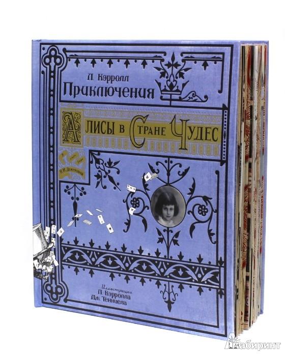 Иллюстрация 1 из 160 для Приключения Алисы в Стране Чудес. Тканевая обложка - Льюис Кэрролл | Лабиринт - книги. Источник: Лабиринт