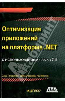 Оптимизация приложений на платформе .Net макдональд м wpf windows presentation foundation в net 4 5 с примерами на c 5 0 для профессионалов 4 е издание