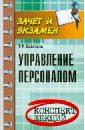 Байтасов Рахметолла Рахимжанович Управление персоналом: конспект лекций