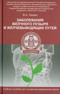 Заболевание желчного пузыря и желчевыводящих путей