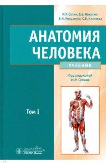 Анатомия человека. Учебник. В 2-х томах. Том 1 анатомия человека в 2 х томах том 1 cd