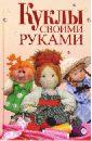 Куклы своими руками, Афоничева Елена Александровна