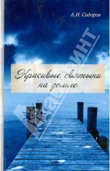 Сидоров Александр Николаевич » Красивые святыни на земле