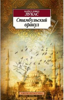 Стамбульский оракул