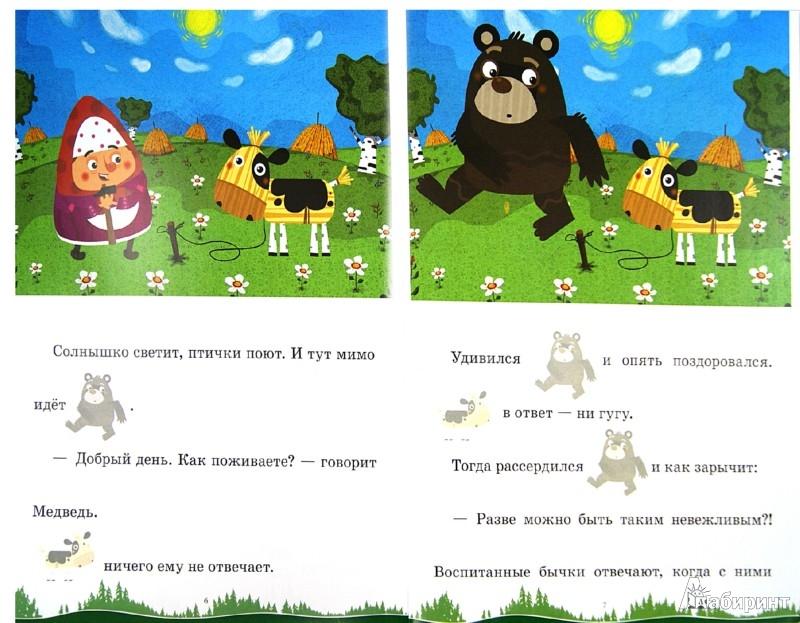 Иллюстрация 1 из 8 для Бычок - смоляной бочок. Машины сказки. Сказка с наклейками - Денис Червяцов   Лабиринт - книги. Источник: Лабиринт