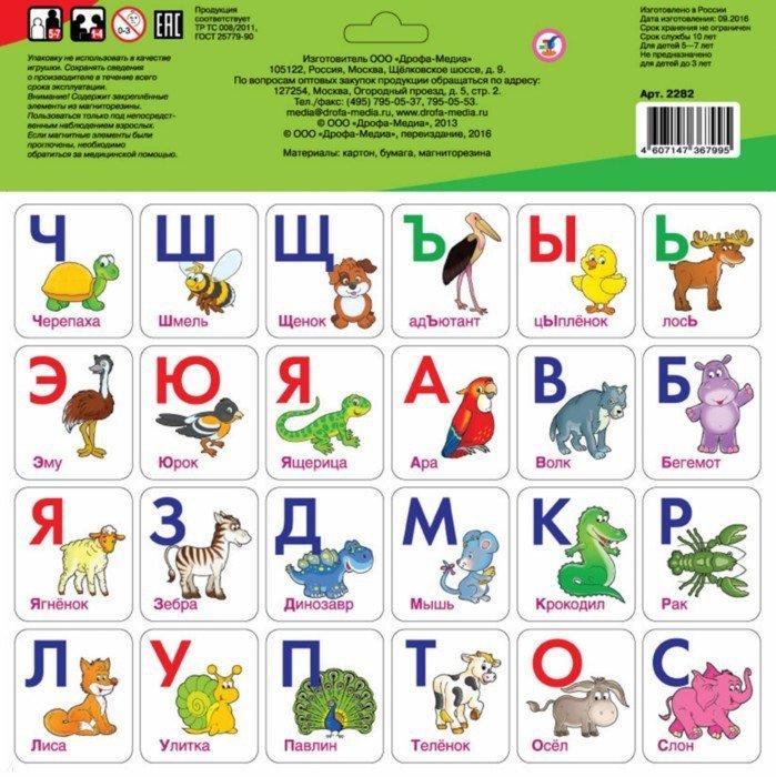 Иллюстрация 1 из 4 для Азбука (2282) | Лабиринт - игрушки. Источник: Лабиринт