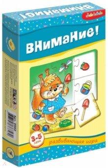 """Мини-игры """"Внимание!"""" (2562)"""