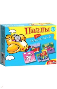 Пазлы для малышей. 6 забавных машинок (2588)