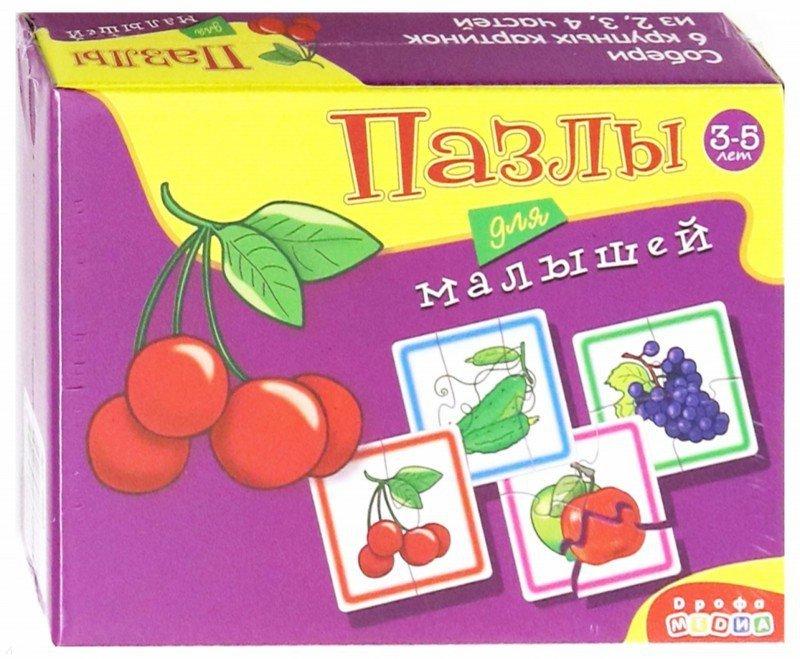 Иллюстрация 1 из 14 для Пазлы для малышей. 6 овощей и фруктов (2590) | Лабиринт - игрушки. Источник: Лабиринт