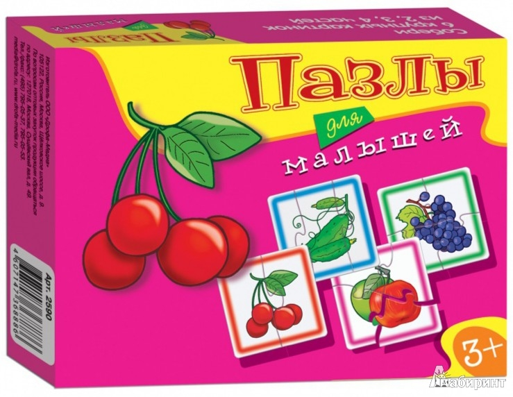 Иллюстрация 1 из 12 для Пазлы для малышей. 6 овощей и фруктов (2590) | Лабиринт - игрушки. Источник: Лабиринт