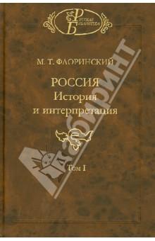 Россия: История и интерпретация. В 2-х томах. Том 1