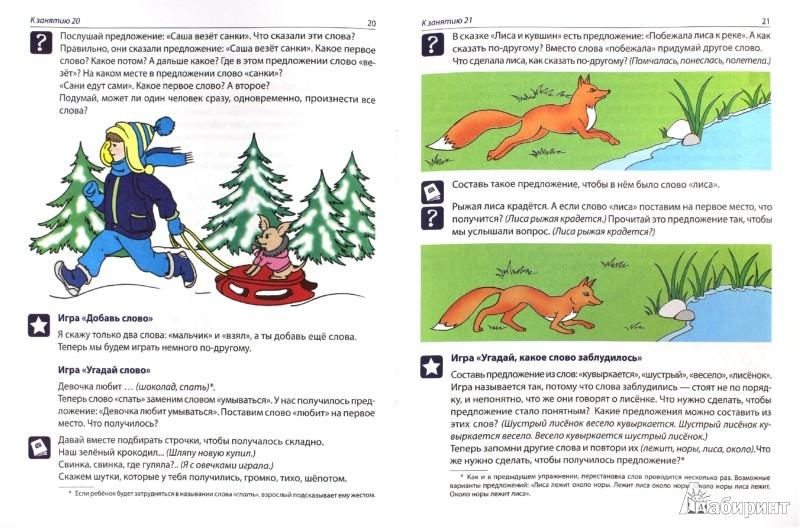 Иллюстрация 1 из 26 для Рабочая тетрадь по развитию речи для детей 5-6 лет. ФГОС ДО - Оксана Ушакова | Лабиринт - книги. Источник: Лабиринт