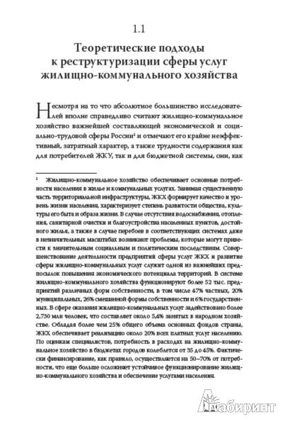 Иллюстрация 1 из 7 для Реструктуризация сферы услуг ЖКХ - Андрей Иванов | Лабиринт - книги. Источник: Лабиринт