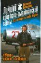 Лучший ас советско-американской войны. 23 победы в небе Кореи, Пепеляев Евгений