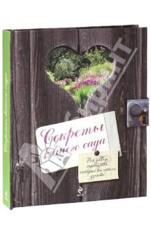 Секреты вашего сада книги эксмо секреты вашего сада