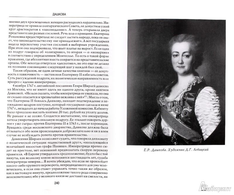 Иллюстрация 1 из 9 для Дашкова - Ольга Елисеева | Лабиринт - книги. Источник: Лабиринт
