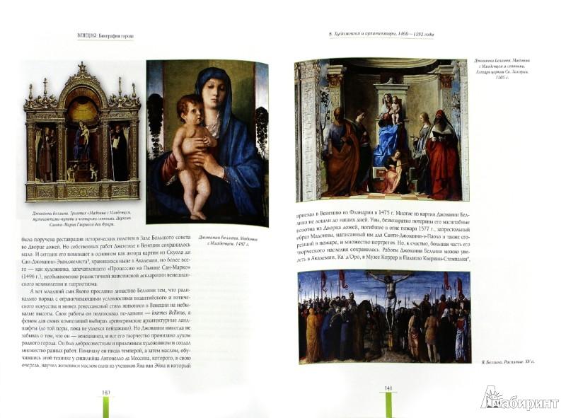 Иллюстрация 1 из 29 для Венеция: Биография города - Кристофер Хибберт | Лабиринт - книги. Источник: Лабиринт