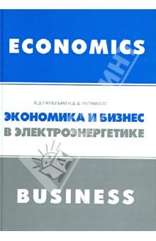 Экономика и бизнес в электроэнергетике. Междисциплинарный учебник бизнес и экономика
