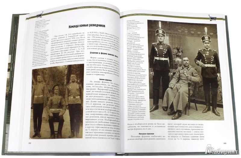 Иллюстрация 1 из 3 для Обмундирование, снаряжение и вооружение Российской императорской армии, 1914 - 1917 - Клочков, Клочков | Лабиринт - книги. Источник: Лабиринт