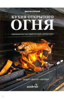 Кухня открытого огня. Печь, тандыр, мангал, жаровня тандыр технокерамика степной керамический