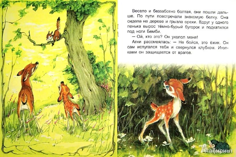 Иллюстрация 1 из 17 для Бэмби - Феликс Залтен | Лабиринт - книги. Источник: Лабиринт
