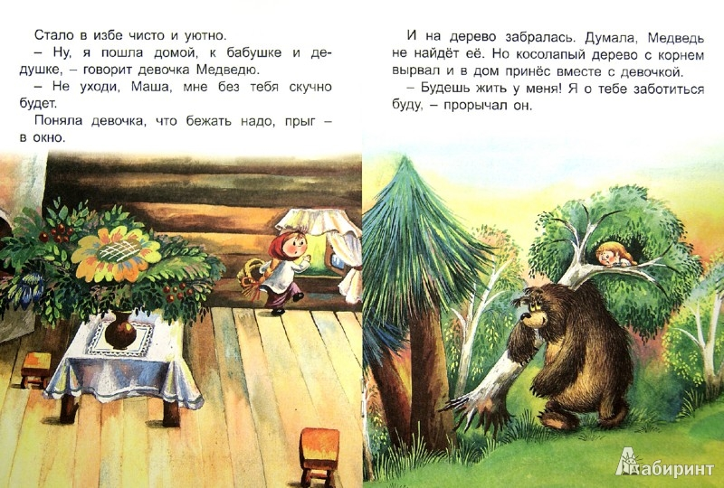 Иллюстрация 1 из 6 для Девочка и медведь | Лабиринт - книги. Источник: Лабиринт