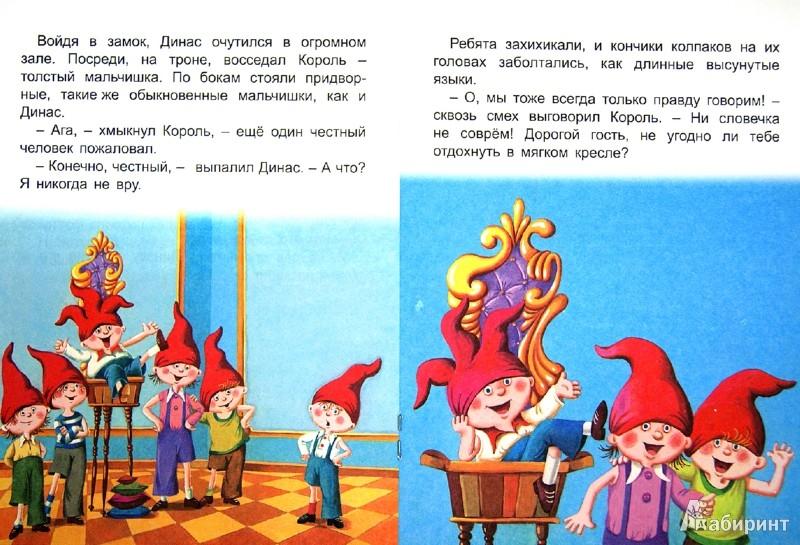 Иллюстрация 1 из 20 для Замок лгунов - Г. Сокольский   Лабиринт - книги. Источник: Лабиринт
