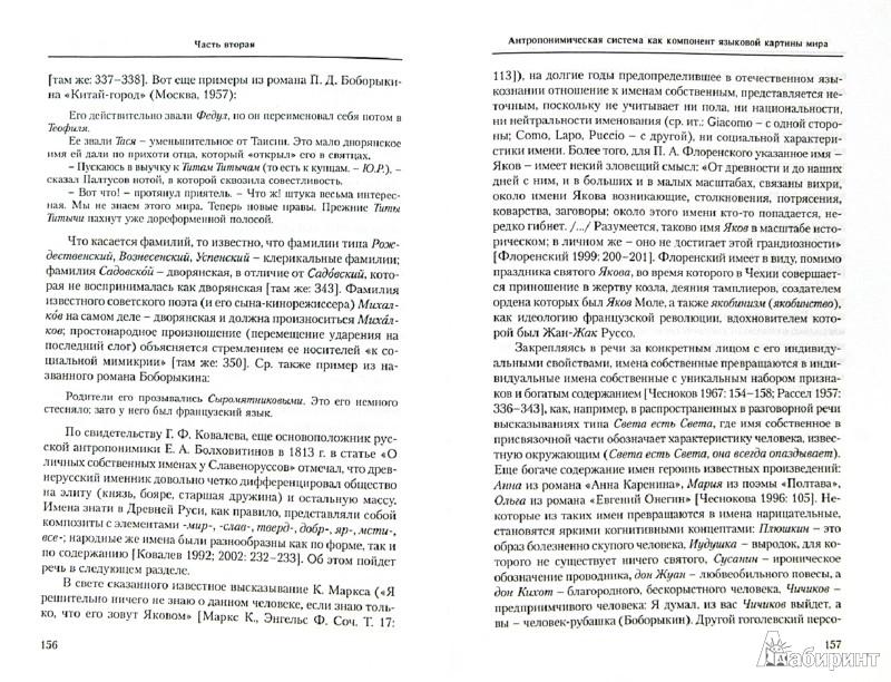 Иллюстрация 1 из 9 для Аспекты языковой картины мира: итальянские и русский языки - Юрий Рылов | Лабиринт - книги. Источник: Лабиринт