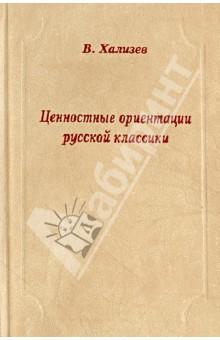 Ценностные ориентации русской классики в хализев ценностные ориентации русской классики