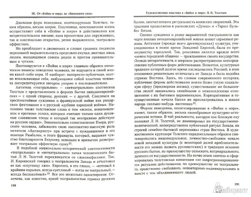 Иллюстрация 1 из 11 для Ценностные ориентации русской классики - Валентин Хализев | Лабиринт - книги. Источник: Лабиринт