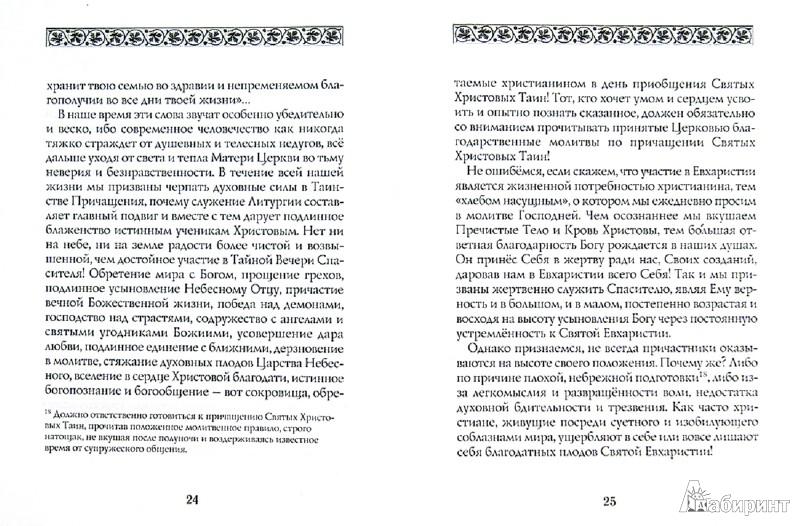 Иллюстрация 1 из 4 для Семь слов о святых Таинствах Матери Церкви - Артемий Протоиерей | Лабиринт - книги. Источник: Лабиринт