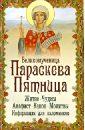 Макаревский Николай Великомученица Параскева Пятница. Житие. Чудеса